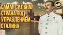 САМАЯ СИЛЬНАЯ СТРАНА под Управлением Сталина. Великий и Могучий СССР