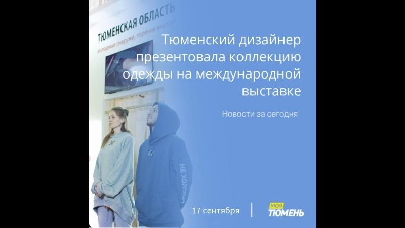 Новости Тюмени за 17 сентября