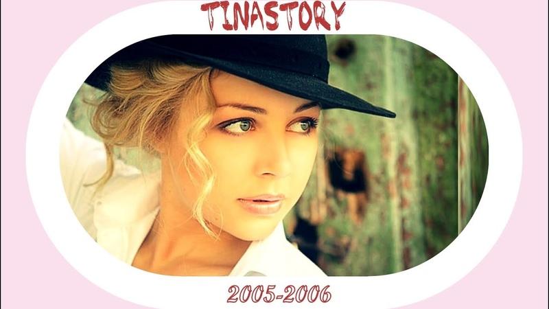 TINASTORY Творчество Тины Кароль Лучшее 2005 2006