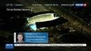 Новости на Россия 24 • Игры в Рио: Россия ждет решения международных федераций