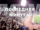 Зенит - БАТЭ 21.10.2008., 11, матчи-легенды белорусского футбола ЛИГА ЧЕМПИОНОВ, группа
