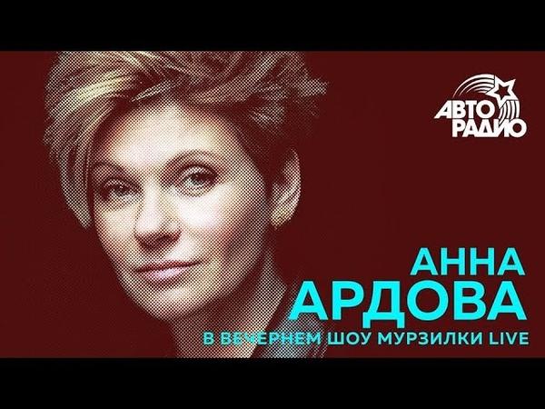 Анна Ардова сыграла в Покровских воротах с Олегом Меньшиковым