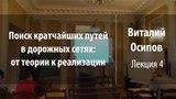 Лекция 4 Поиск кратчайших путей в дорожных сетях от теории к реализации Виталий Осипов