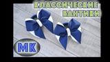 МК Классические бантики+серединка из бусин и бисераDIY Classic bow