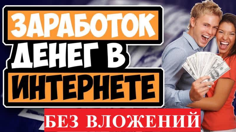 4500 рублей в день Обезбашенный Способ Заработка в интернете Без вложений