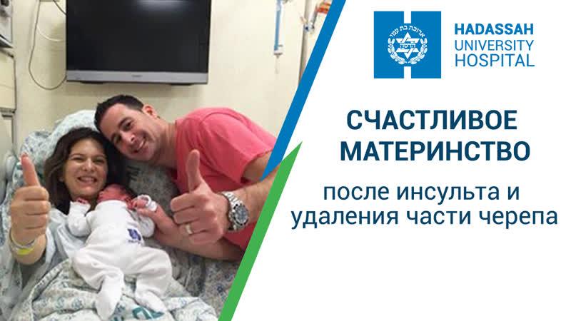 Счастливое материнство после инсульта и удаления части черепа