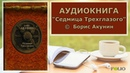 Аудиокнига детектив Седмица Трехглазого Борис Акунин Аудиокниги Folio