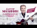 Александр Малинин - О любви иногда говорят... (Премьера клипа, 2018)