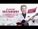 Александр Малинин - О любви иногда говорят (Премьера клипа, 2018)