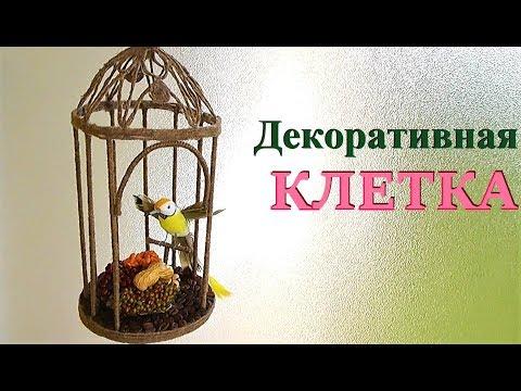 Подарок своими руками / Декоративная КЛЕТКА своими руками МАСТЕР-КЛАСС