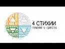 Летняя школа 2018 год. 4 стихии