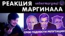 УберМаргинал Смотрит Невзорова в президенты феномен и срок годности репутации