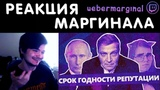 УберМаргинал Смотрит - Невзорова в президенты феномен и срок годности репутации