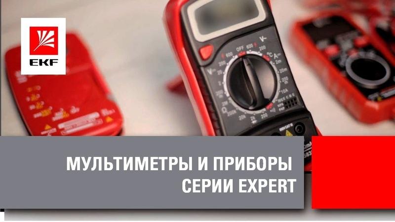 Цифровые мультиметры и токовые клещи EKF Цифровые приборы серии Эксперт EKF