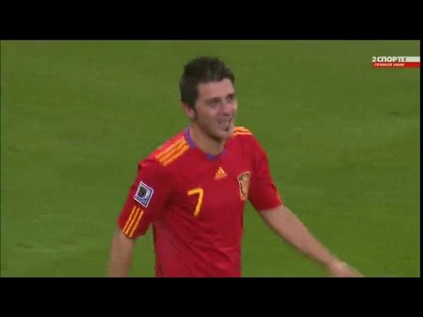 Гол Давида Вильи. ЧМ 2010. Испания 1:0 Португалия 1/8