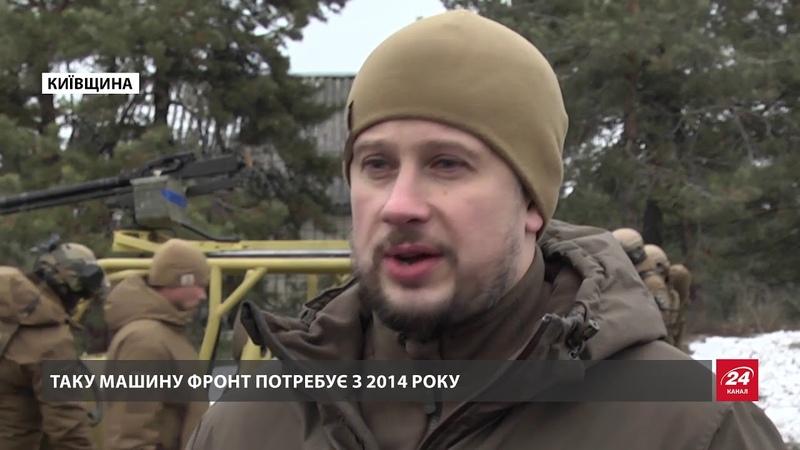 Інженерна група полку Азов презентувала унікальний