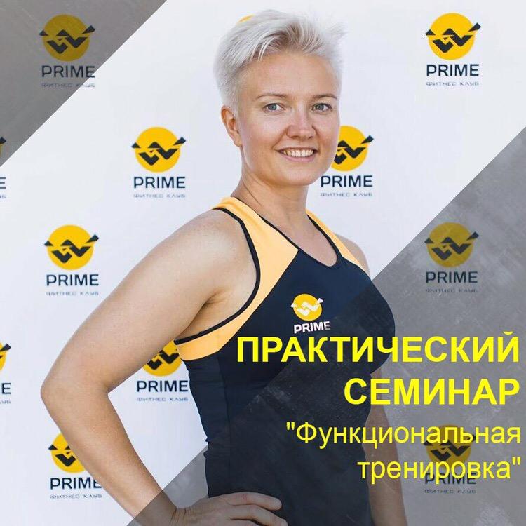 Афиша Хабаровск Семинар Функциональная тренировка+еще 6 занятий