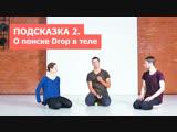 Подсказка 2: о поиске Drop в теле