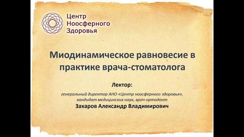 Захаров А.В. Миодинамическое равновесие в практике врача-стоматолога.