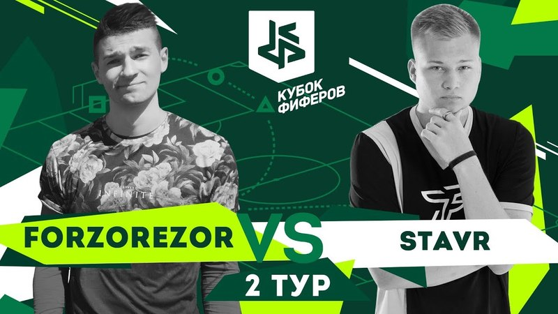 КУБОК ФИФЕРОВ FORZOREZOR vs. STAVR