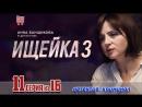 Ищeйкa (3 сезон)  2018 (детектив). 11 серия из 16