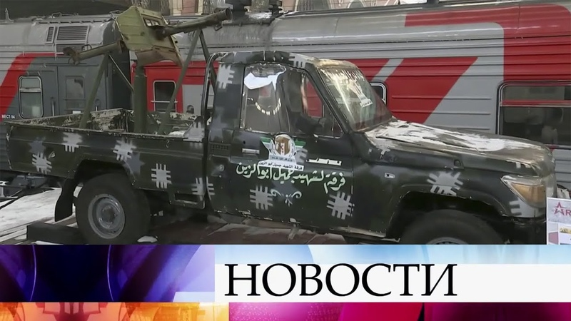 Поезд с трофейным оружием сирийских боевиков отправился в путь с Казанского вокзала