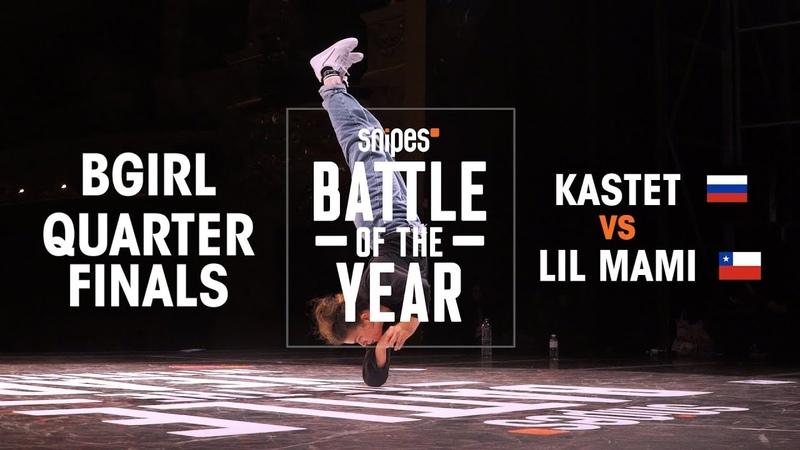 Kastet (RUS) vs Lil Mami (CHL) | BOTY 2018 1V1 BGIRL QUARTERFINALS