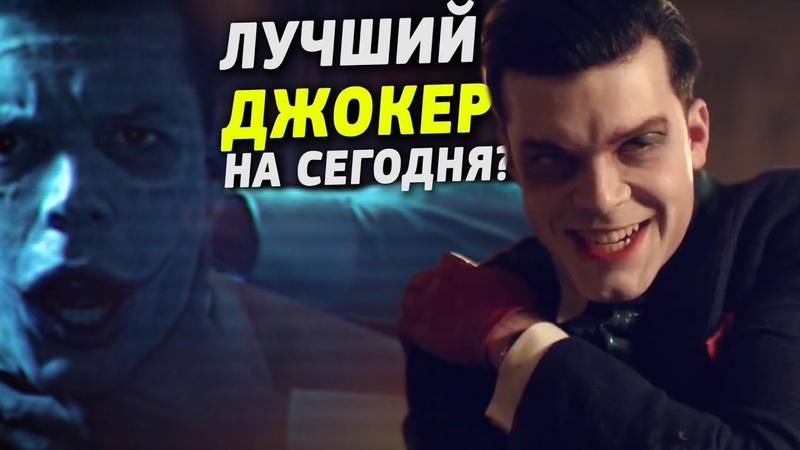 Лучший Джокер на сегодня! Готэм 4 сезон 20 серия Обзор