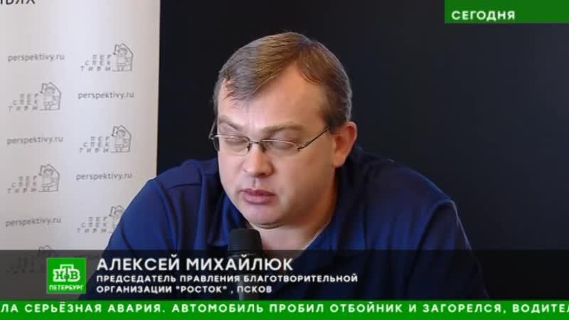 В Петербурге благотворители обсуждают современные формы опеки над инвалидами