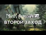 🔴 МИЛЫЙ МАЛЬЧИК АНДРОИД / NIER: AUTOMATA