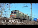 ВЛ80к 220 с нечётным грузовым поездом