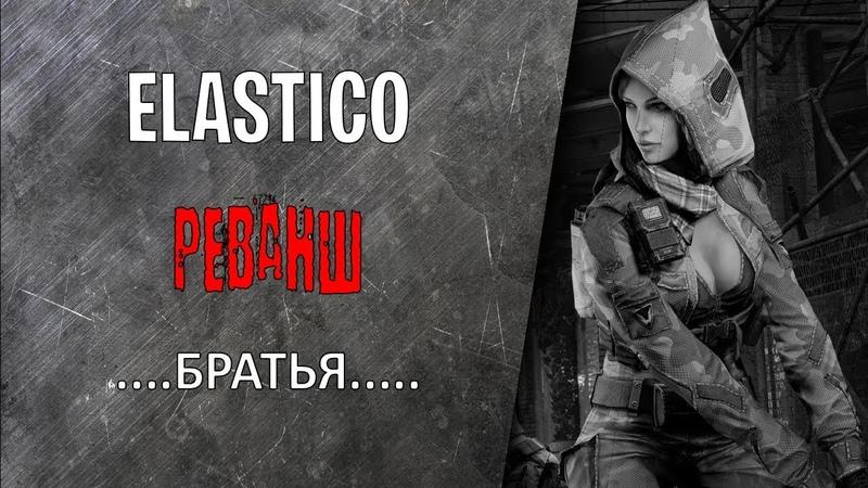 Warface: ELASTICO (реванш) ....БРАТЬЯ.....