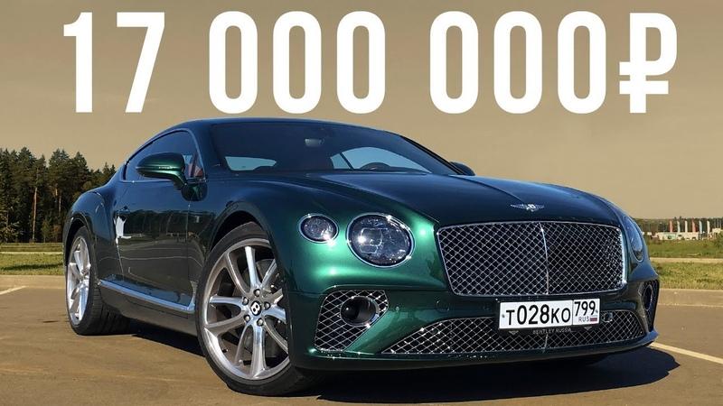 Самый первый в России 17 млн рублей за новый Bentley Continental GT! ДОРОГО-БОГАТО 4