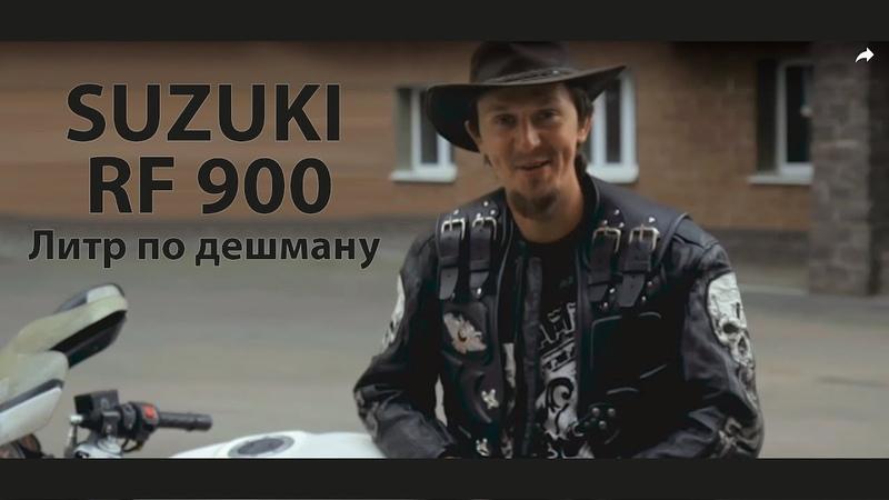 Докатились! Suzuki RF 900. Литр по дешману