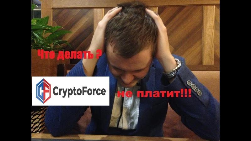 Cryptoforce перестал платить! Что дальше