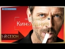 🔴Кино▶Мания HD/:ТС Доктор Хаус [S01-9] /Жанр:Драма:/(2004)