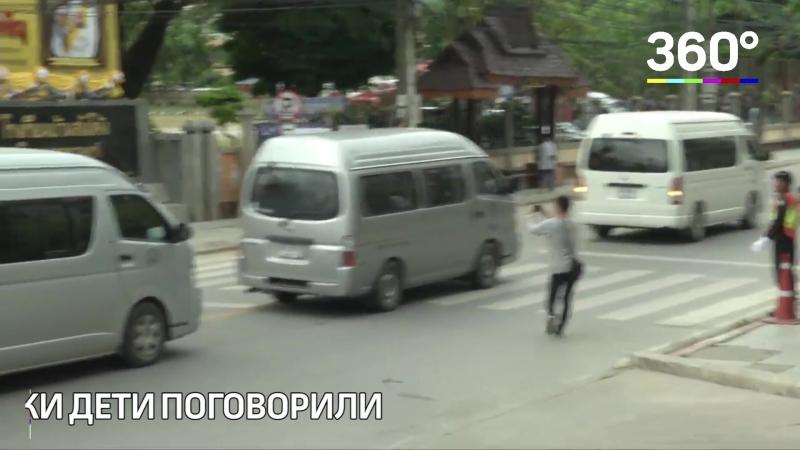 Маленькие футболисты из Таиланда вышли из больницы