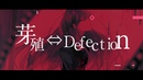 芽殖⇔Defection/ ft.洛天依-日本語版 vocaloid