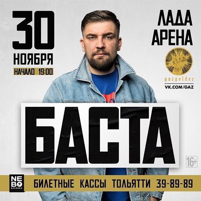Вася Вакуленко | Москва