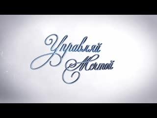 🚙 Управляй мечтой | Живой логотип | Анимационный логотип | by KOMIPRO / КомиПро