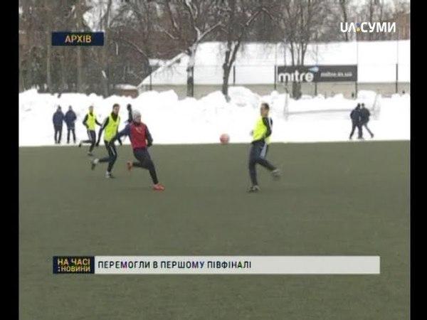 «Вікторія» стартувала у півфіналі Кубку України з футболу