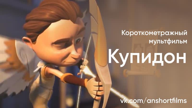 Короткометражный мультфильм «Cupidon / Купидон» от ESMA