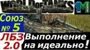Выполнение ЛБЗ 2 0 танк Химера(Chimera) Союз задача №5 на идеально!world of tanks!михаилиус1000