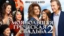 Моя большая греческая свадьба 2 (2016) комедия, воскресенье, кинопоиск, фильмы, выбор, кино, приколы, ржака, топ
