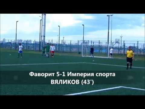 Гол Сашеньки Вяликова в ворота Империи спорта Кубок империи спорта