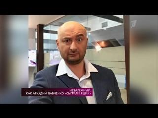 На самом деле. Незалежный: как Аркадий Бабченко «сыграл в ящик» - 04.06.2018