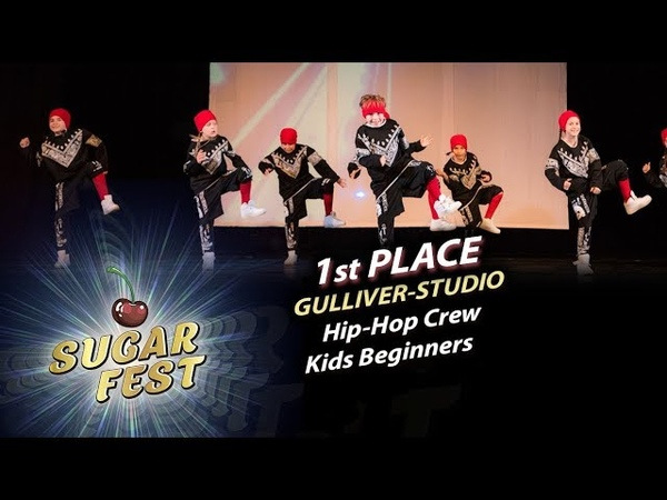 GULLIVER-STUDIO 🍒 1st PLACE - HIP-HOP CREW KIDS BEGINNERS 🍒 SUGAR FEST Dance Championship