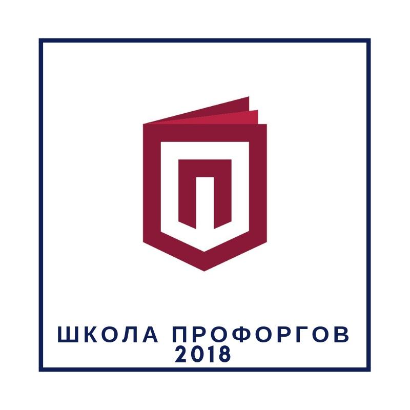 Афиша Самара Школа профогов 2018