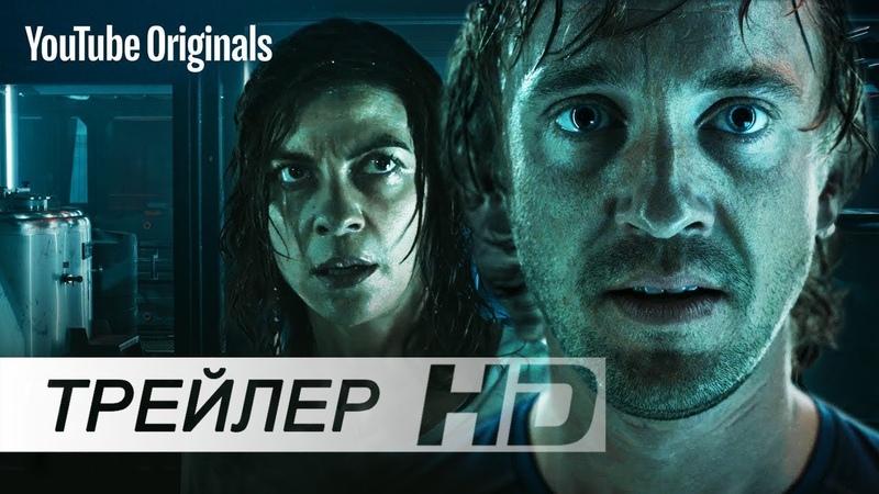 Начало The origin 1 сезон Русский трейлер фильма от YouTube Red Озвучка 2018 No Future