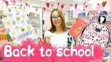 Back to school : собираемся в школу. Покупки к школе. Бэк ту скул